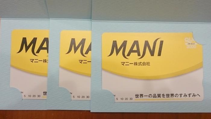 マニー201508