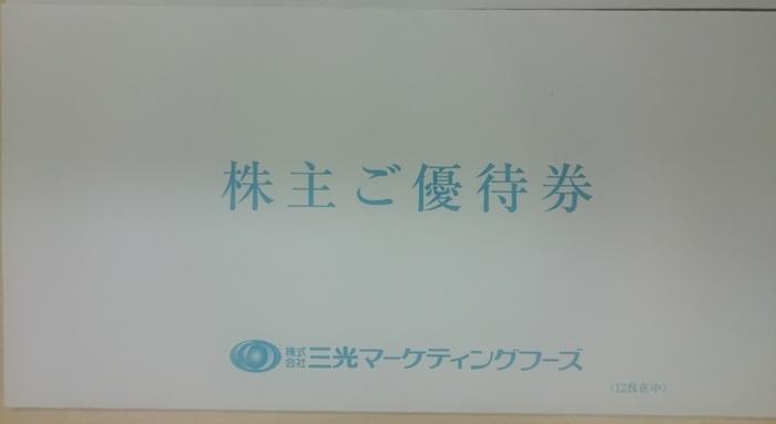 三光マーケティ201512