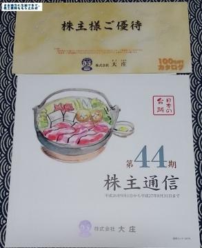 大庄 優待案内01 201508