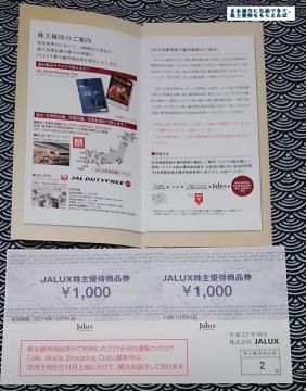 JALUX 優待券 201509