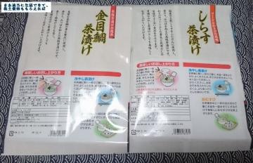 くまポン お茶漬けセット 到着02 201509
