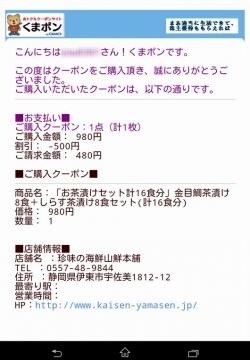 くまポン お茶漬けセット 注文メール 201509