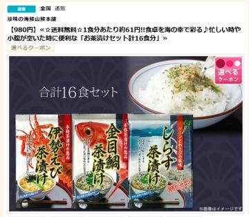 くまポン お茶漬けセット 商品案内 201509