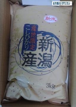 前澤化成 優待米02 201509