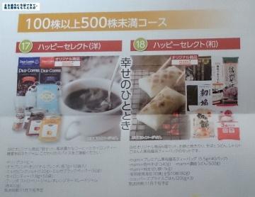 マミーマート 優待案内(100株) 201509