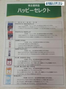マミーマート 優待 ハッピーセレクト洋04 201509