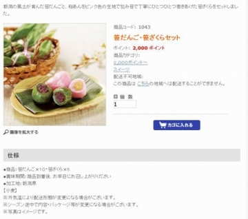 NSD 優待WEB選択 201509