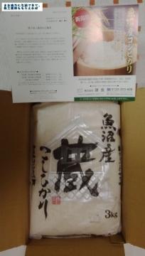 オーシャンシステム 魚沼産こしひかり02 201509