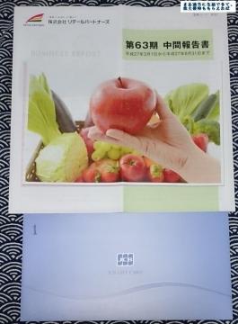 リテールパートナーズ ギフトカード 201508
