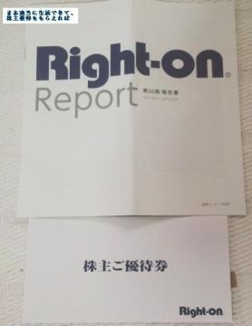 ライトオン 優待券 201508