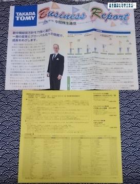 タカラトミー 優待券など 201509
