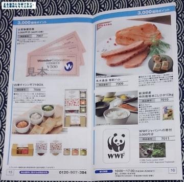 ワンダーコーポ 優待案内02 201508