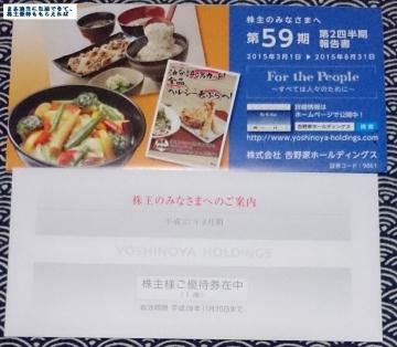 吉野家 優待券 201508