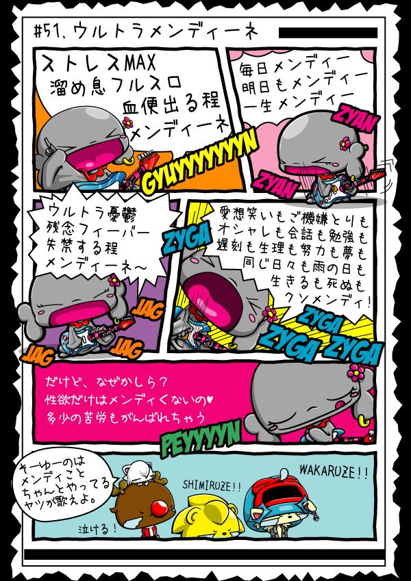 KAGECHIYO_51_blog