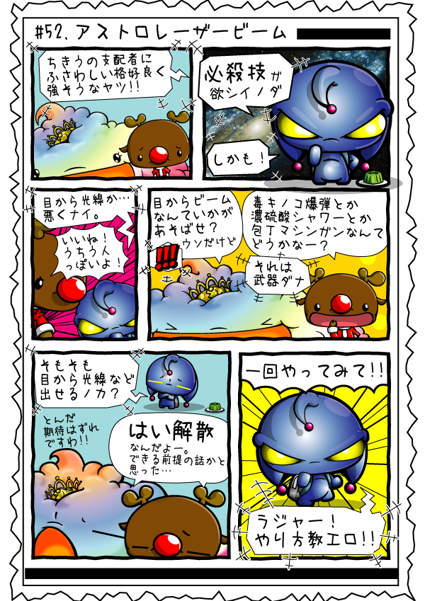 KAGECHIYO_52_blog