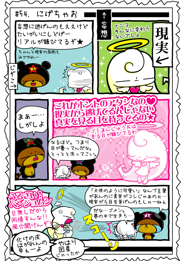 KAGECHIYO_54_blog