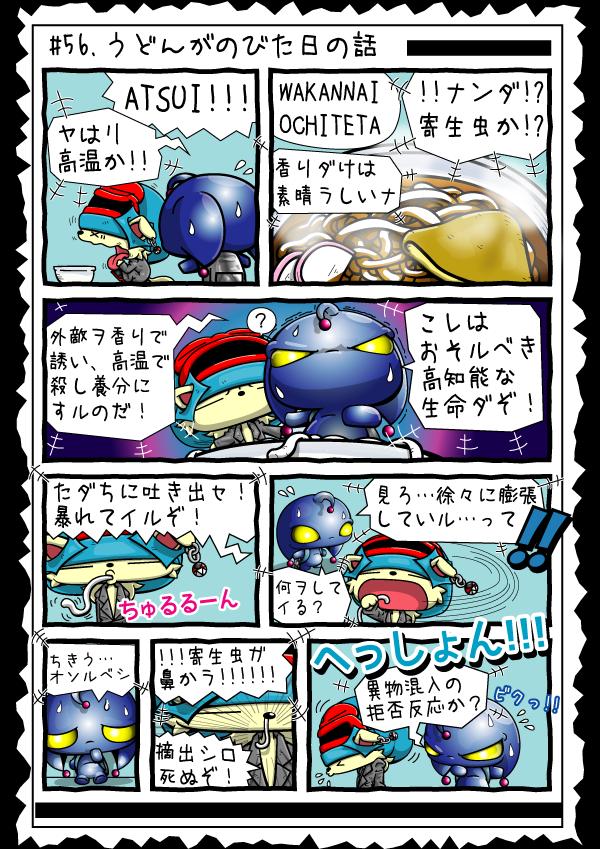 KAGECHIYO_56_blog