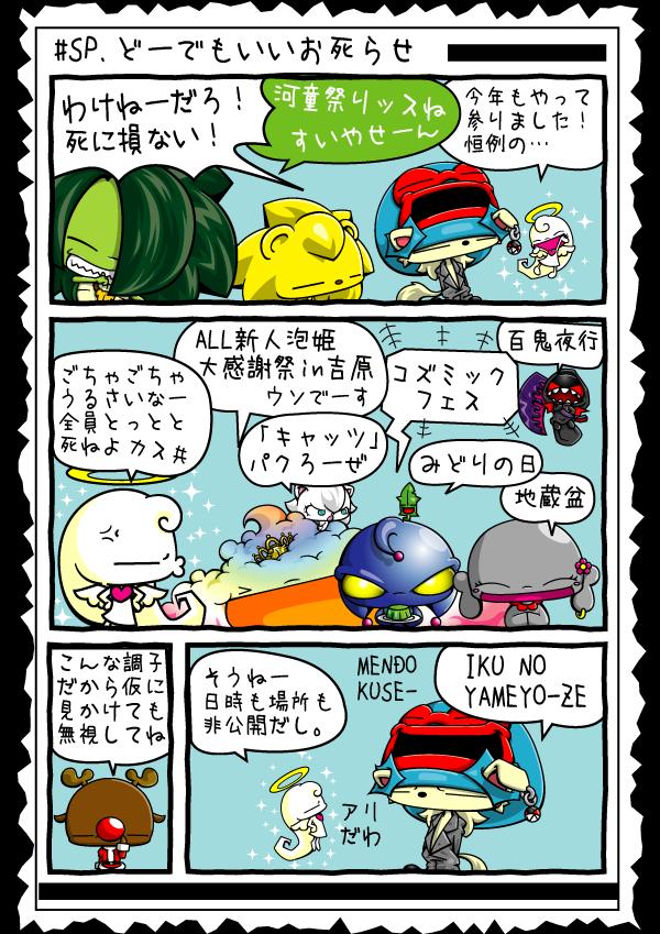 KAGECHIYO_SP_blog