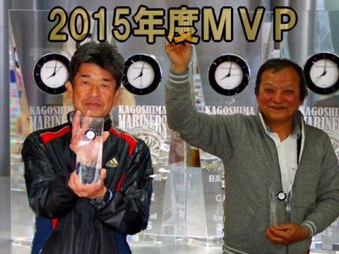 2015MVP改め