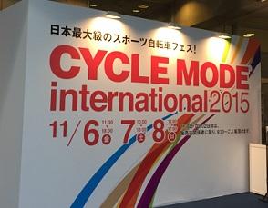 サイクルモード2015