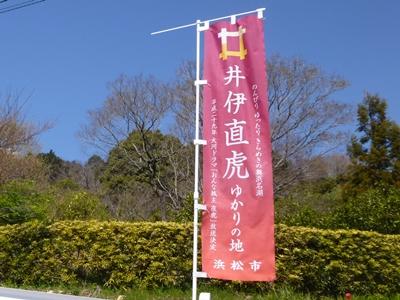 井伊谷城01