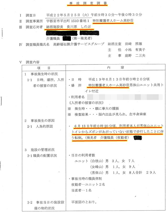 飯田福祉会 高砂荘 浜野修理事長1