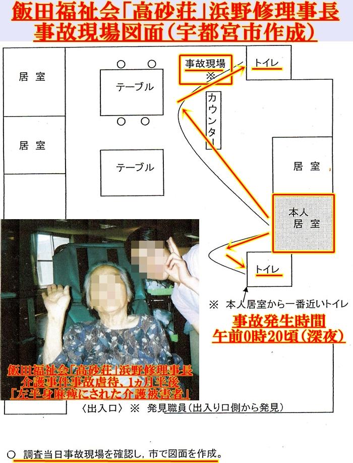 飯田福祉会 高砂荘 浜野修理事長