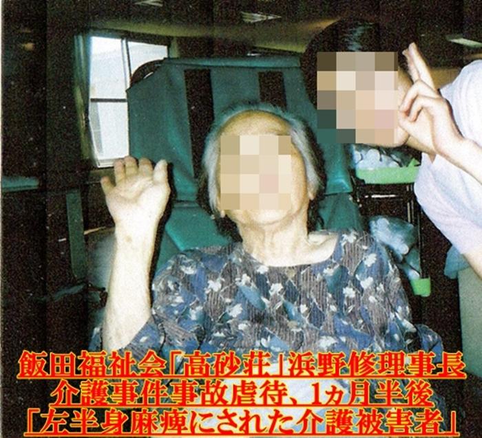飯田福祉会 高砂荘 浜野修理事長2jpg