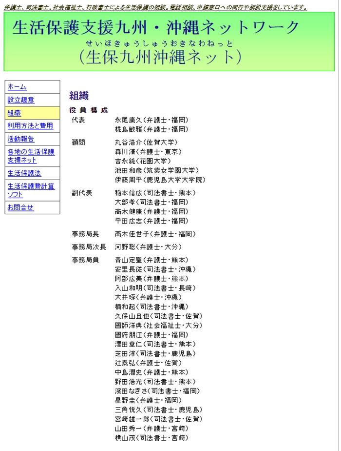 生活保護支援九州・沖縄ネットワーク