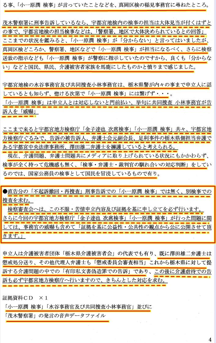 東京高等検察庁 西川克行 検事長 宇都宮地方検察庁 徳田薫 検事正 金子達也次席検事 小一原潤検事3