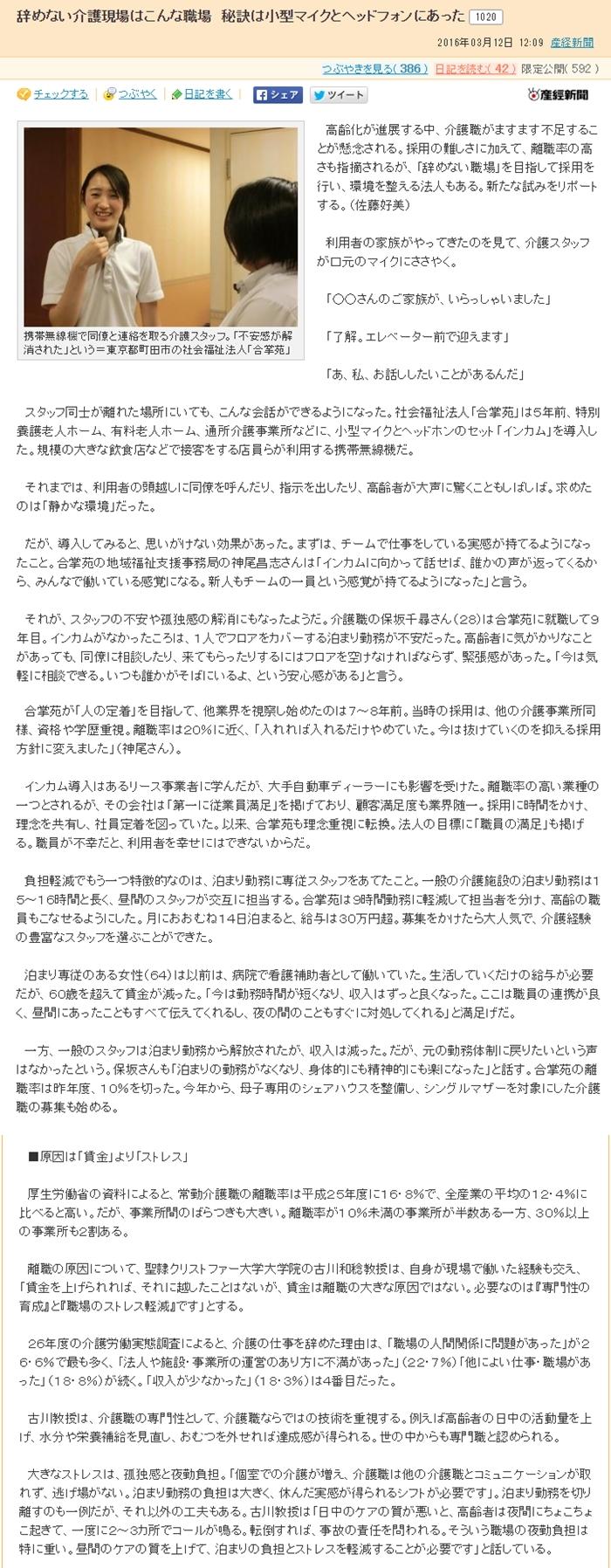 mixi 介護インカム-vert