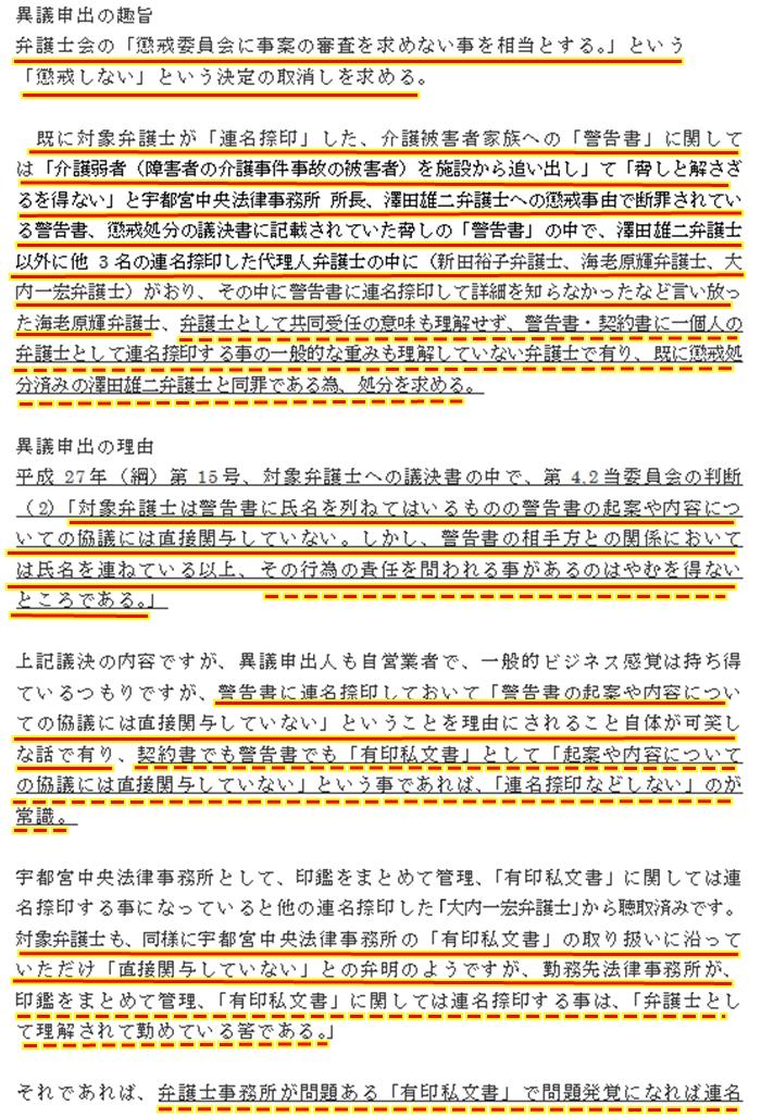 日弁連異議申出 海老原輝弁護士moza1