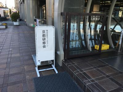 京都研修3