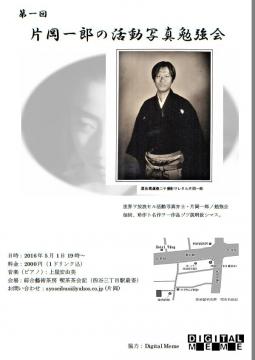 5月1日 第一回 片岡一郎の活動写真勉強会