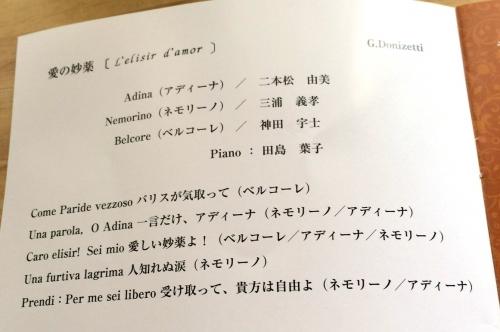 02愛の妙薬