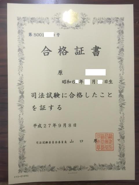合格証001