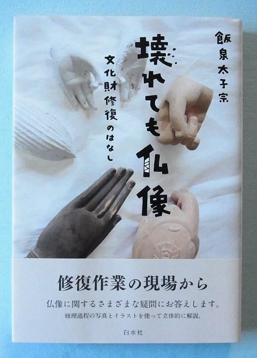 「壊れても仏像」飯泉太子宗著
