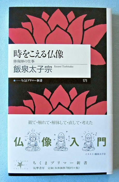 「時をこえる仏像」飯泉太子宗著