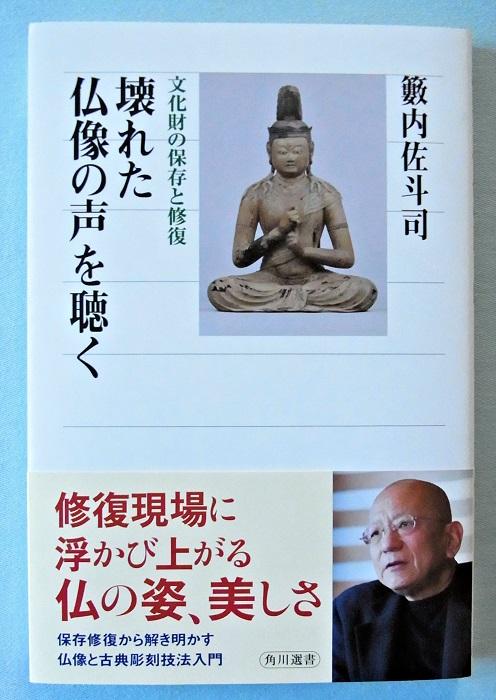 「壊れた仏像の声を聴く」薮内佐斗司著
