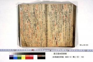 本草綱目草稿冊2p02-152(石長生)