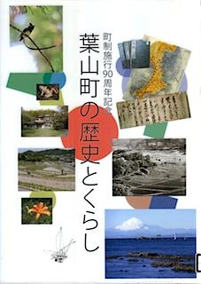 「葉山町の歴史とくらし」表紙