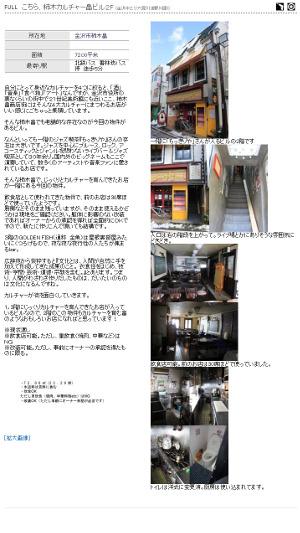 金沢R不動産管理者ページ