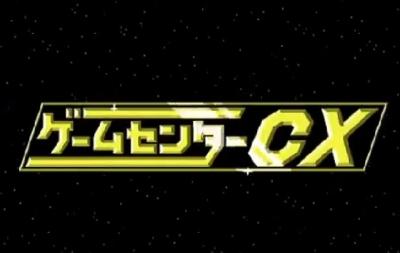ゲームセンターCXでありがちなこと…