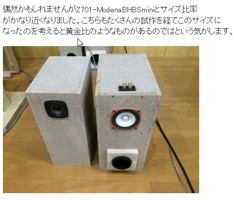 妄想スピーカー 200円ユニットバックロードバスレフ・リベンジ