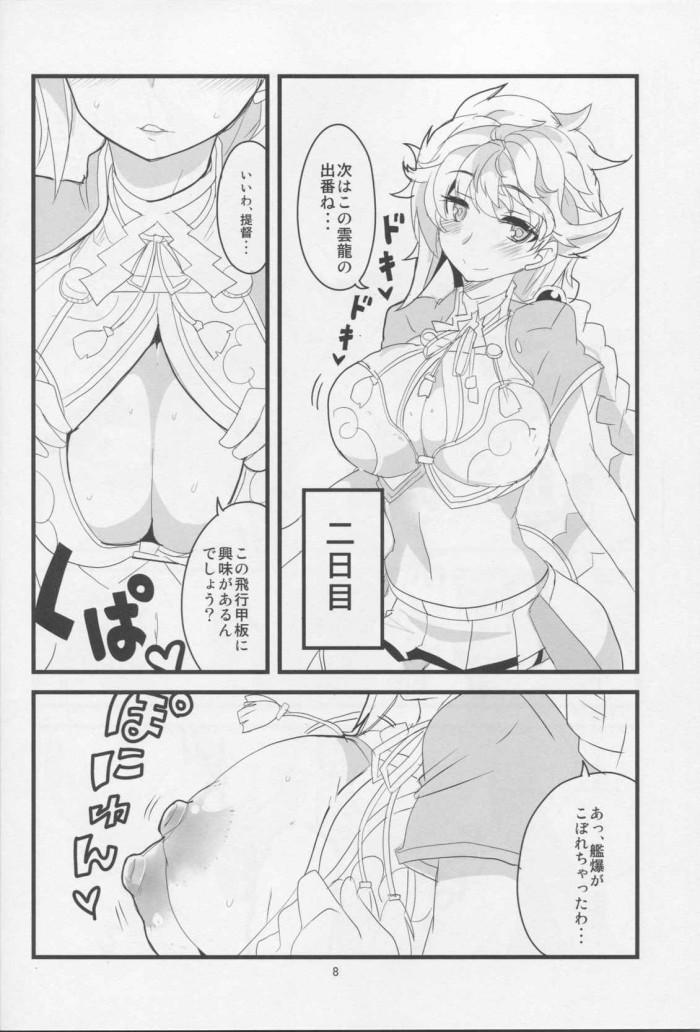 隼鷹「ガマンなんかしないで!ぱーっとヌこうぜ!」
