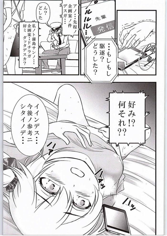 駆逐棲姫「仕事ナンテ忘レテ…気持チ良イ事シマショ…♪」
