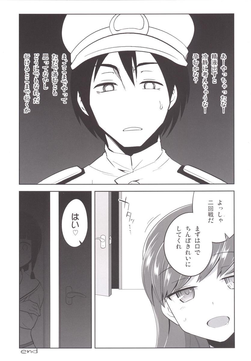 大井「わらひも提督の事好きれすぅ!」