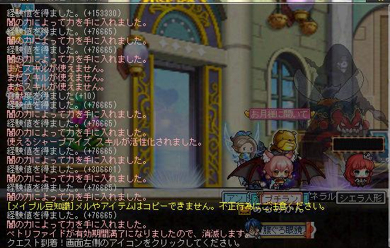 Maplestory913.png