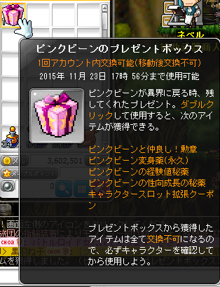 Maplestory921.png