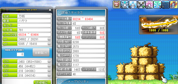 Maplestory936.png